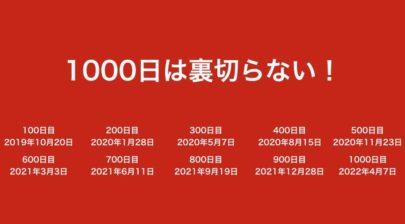 1000日チャレンジ